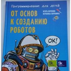 """Книга """"От основ к созданию роботов """""""
