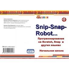 Snip-Snap-Robot…. Программа внеурочной деятельности по робототехнике